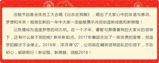 """""""新征程、新跨越""""——東辰能源集團暨小喬機器人2018年會盛典圓滿召開"""